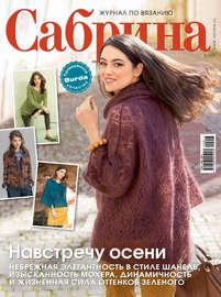 Сабрина. Журнал по вязанию. №08/2017