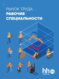 Рынок труда: рабочие специальности