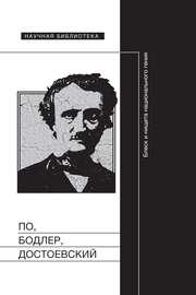 По, Бодлер, Достоевский: Блеск и нищета национального гения