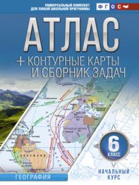 Атлас + контурные карты и сборник задач. 6 класс. Начальный курс
