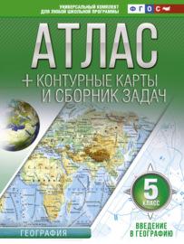 Атлас + контурные карты и сборник задач. 5 класс. Введение в географию