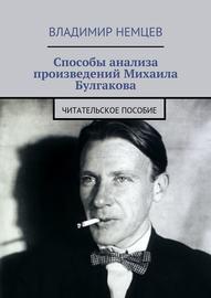 Способы анализа произведений Михаила Булгакова. Читательское пособие