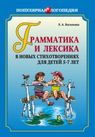 Грамматика и лексика в новых стихотворениях для детей 5-7 лет