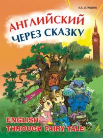 Английский через сказку. Для младших школьников