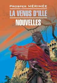 Венера Илльская. Новеллы. Книга для чтения на французском языке