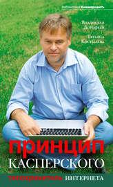 Принцип Касперского: телохранитель Интернета