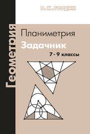Геометрия. Планиметрия. Задачник. 7–9 классы