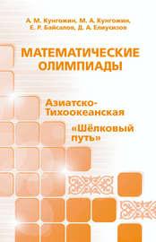 Математические олимпиады: Азиатско-Тихоокеанская, «Шёлковый путь»