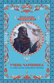 Учень чарівника та інші казки Південної Європи