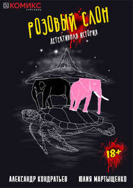 Розовый слон. Часть 4. Депрессия
