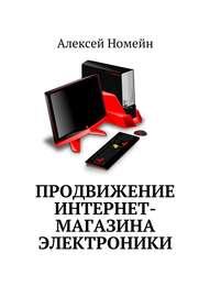 Продвижение интернет-магазина электроники