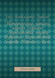 Исторические записки народа Горного Королевства, народа Озёрного Королевства, народа Чёрного Леса. Книга первая