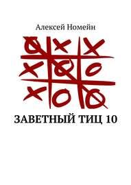 Заветный тИЦ 10