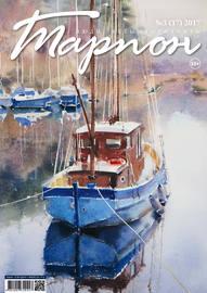 Журнал «Тарпон» №03/2017
