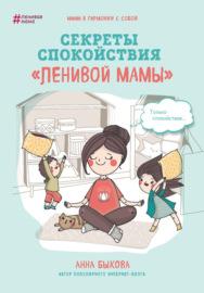 Секреты спокойствия «ленивой мамы»