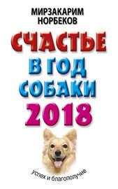 Книга Счастье в год Собаки. Успех и благополучие в 2018 году