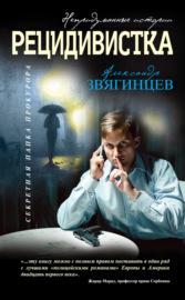 Книга Рецидивистка (сборник)