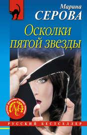 Книга Осколки пятой звезды