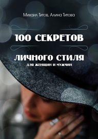 100 секретов личного стиля. Для женщин и мужчин