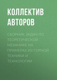 Сборник задач по теоретической механике на примерах из горной техники и технологии