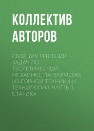 Сборник решений задач по теоретической механике на примерах из горной техники и технологии. Часть 1. Статика