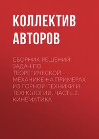 Сборник решений задач по теоретической механике на примерах из горной техники и технологии. Часть 2. Кинематика
