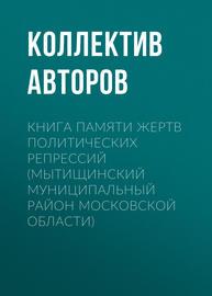 Книга Памяти жертв политических репрессий (Мытищинский муниципальный район Московской области)