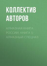 Алмазная книга России. Книга 1: Алмазный спецназ