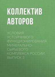 Условия устойчивого функционирования минерально-сырьевого комплекса России. Выпуск 3