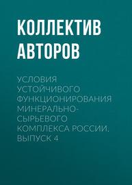 Условия устойчивого функционирования минерально-сырьевого комплекса России. Выпуск 4