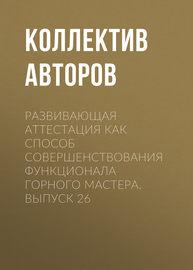 Развивающая аттестация как способ совершенствования функционала горного мастера. Выпуск 26