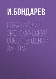 Евразийский экономический союз: сегодня и завтра