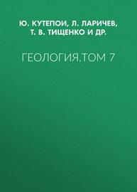 Геология. Том 7