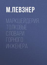 Маркшейдерия. Толковые словари горного инженера