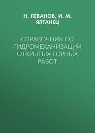 Справочник по гидромеханизации открытых горных работ