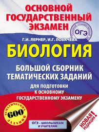 Биология. Большой сборник тематических заданий для подготовки к основному государственному экзамену