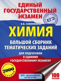 ЕГЭ. Химия. Большой сборник тематических заданий по химии для подготовки к ЕГЭ