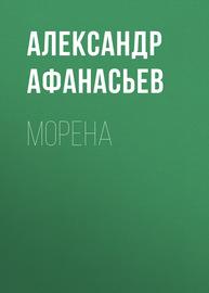 Морена