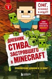 Дневник Стива, застрявшего в Minecraft. Книга 1