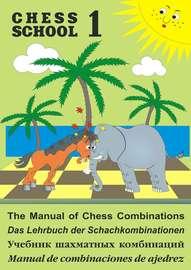 The Manual of Chess Combination / Das Lehrbuch der Schachkombinationen / Manual de combinaciones de ajedrez / Учебник шахматных комбинаций. Том 1