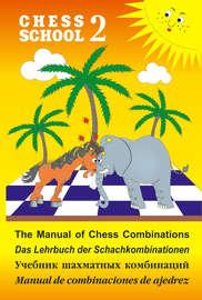 The Manual of Chess Combination / Das Lehrbuch der Schachkombinationen / Manual de combinaciones de ajedrez / Учебник шахматных комбинаций. Том 2