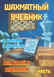Шахматный учебник для детей и родителей. Часть 1