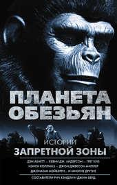Книга Планета обезьян. Истории Запретной зоны (сборник)