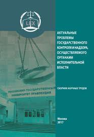 Актуальные проблемы государственного контроля и надзора, осуществляемого органами исполнительной власти