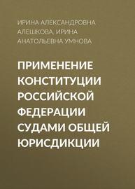 Применение Конституции Российской Федерации судами общей юрисдикции