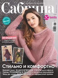 Сабрина. Журнал по вязанию. №09/2017
