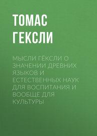 Мысли Гёксли о значении древних языков и естественных наук для воспитания и вообще для культуры