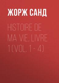 Histoire de ma Vie, Livre 1 (Vol. 1 – 4)