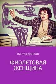 Фиолетовая женщина