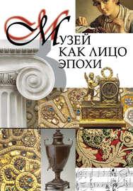 Музей как лицо эпохи. Сборник статей и интервью, опубликованных в научно-популярном журнале «Знание – сила»